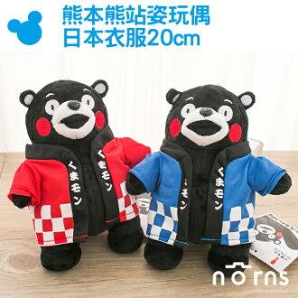 NORNS【熊本熊站姿玩偶 日本衣服20cm】萌熊Kumamon娃娃 絨毛玩具