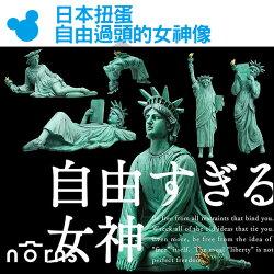 NORNS【日本扭蛋 自由過頭的女神像】熊貓之穴 自由女神雕像T-ARTS 惡搞世界名著
