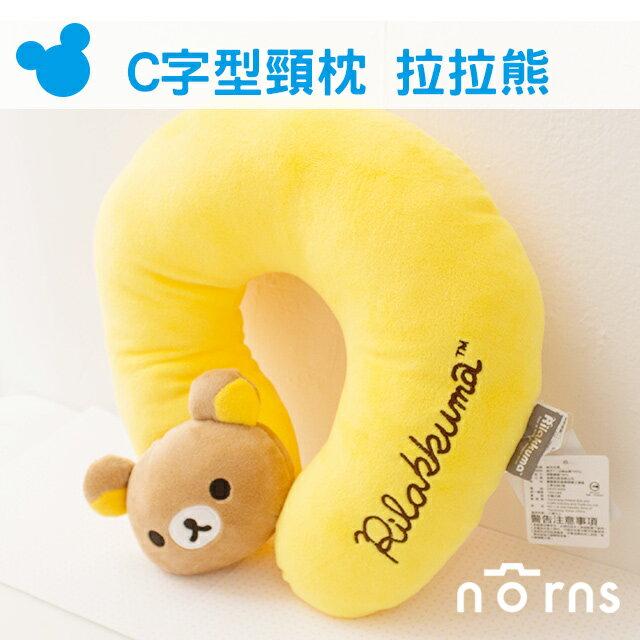 NORNS【C字型頸枕 拉拉熊】正版授權 懶懶熊 玩偶 靠墊 午睡枕 娃娃 U型枕Rilakkuma