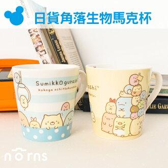 NORNS【日貨角落生物馬克杯】疊疊樂 禮物 杯子 炸蝦白熊貓咪企鵝可愛療育日本