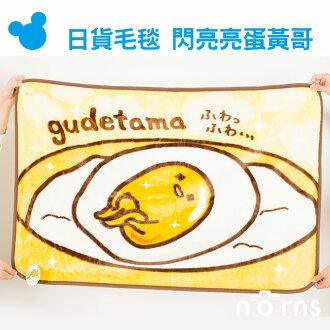 NORNS【日貨毛毯 閃亮亮蛋黃哥】冷氣毯 棉被 懶人毯 披肩 暖毯 被子 日本 居家 三麗鷗