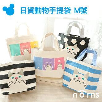 NORNS【日貨動物手提袋 M號】Taachan貓咪 日本 帆布包包 便當袋 手提包 購物袋 貓雜貨托特包