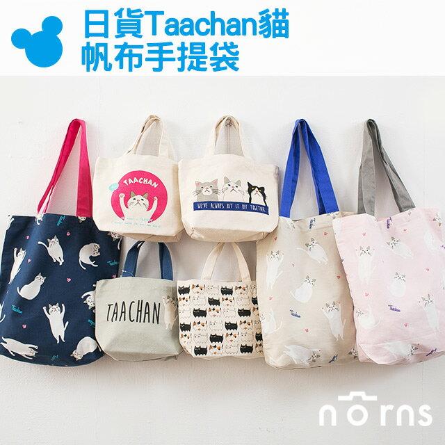 NORNS【日貨Taachan貓帆布手提袋】貓咪 貓雜貨 包包 帆布包 購物袋 帆布袋 日本手提包
