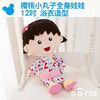 NORNS【櫻桃小丸子全身娃娃 12吋 浴衣造型】正版 玩偶 和服 電影版 來自義大利的少年