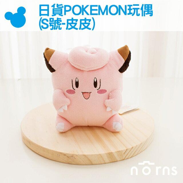 NORNS【日貨POKEMON玩偶 S號 皮皮】日本正版 娃娃 精靈寶可夢 神奇寶貝 玩具