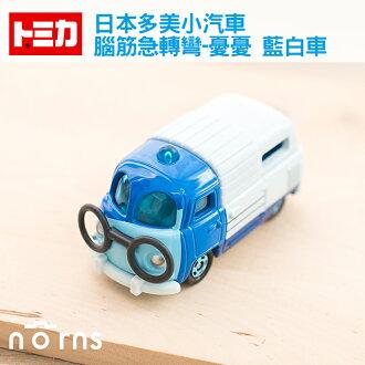 NORNS 【日貨Tomica小汽車(腦筋急轉彎-憂憂 藍白車)】日本多美迪士尼小汽車 迪士尼 玩具車