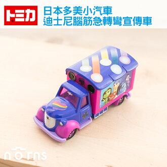NORNS 【日貨Tomica小汽車(迪士尼腦筋急轉彎宣傳車)】日本多美迪士尼小汽車 廣告車 玩具車