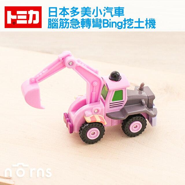 NORNS 【日貨Tomica小汽車(迪士尼腦筋急轉彎Bing挖土機)】日本多美迪士尼小汽車 玩具車