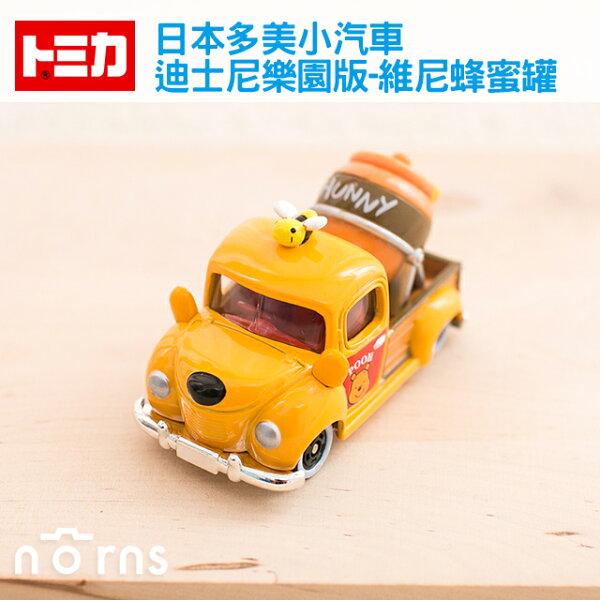 NORNS【日貨Tomica小汽車(迪士尼樂園版-維尼蜂蜜罐)】日本TOMICA多美小汽車玩具車