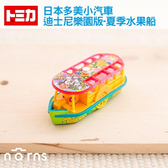日貨Tomica小汽車(迪士尼樂園版-夏季水果船) - Norns 日本TOMICA多美小汽車 玩具車