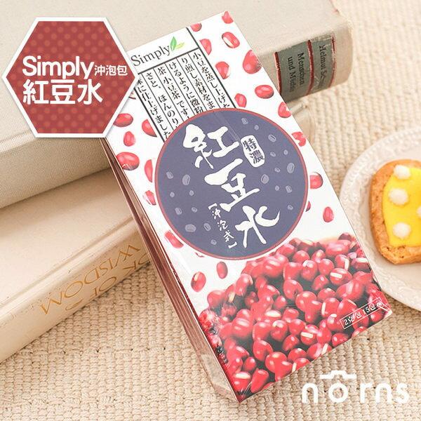 NORNS 【Simply沖泡包(紅豆水)】1盒15包 台灣特濃紅豆水 高倍濃縮嚴選