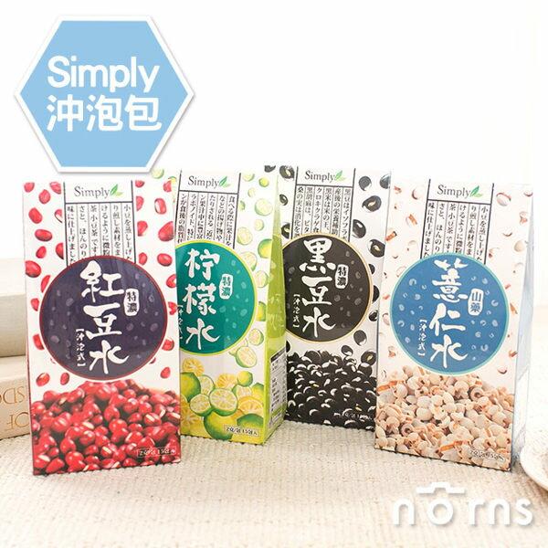 NORNS 【Simply沖泡包】黑豆水 紅豆水 檸檬水 薏仁水 1盒15包 高倍濃縮嚴選