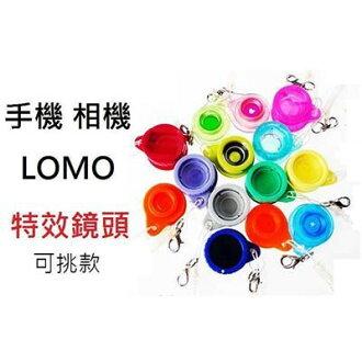 NORNS 【可挑款】Jelly Lens手機特效鏡頭吊飾魚眼廣角鏡頭LOMO相機iphone 4s 5濾鏡