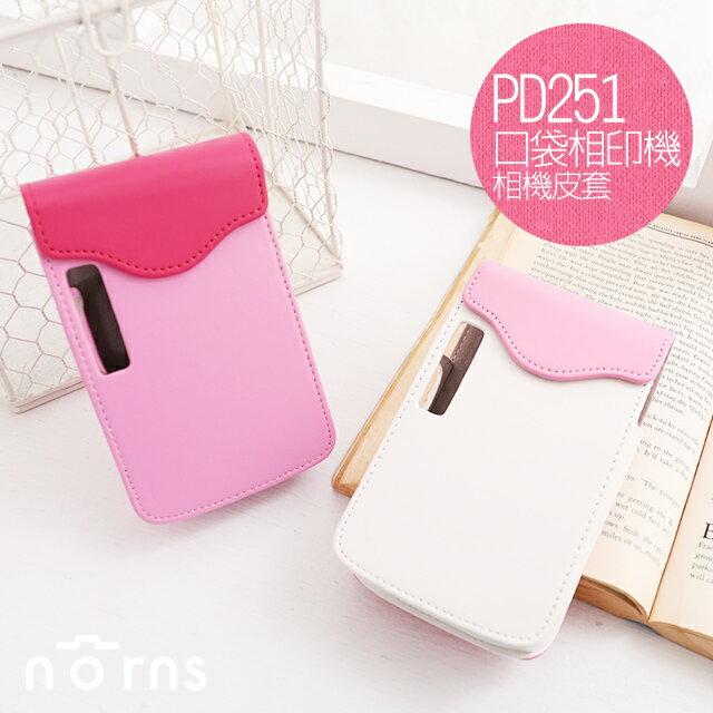 NORNS【LG口袋相印機PD251相機皮套】 相片沖印機 保護套 收納