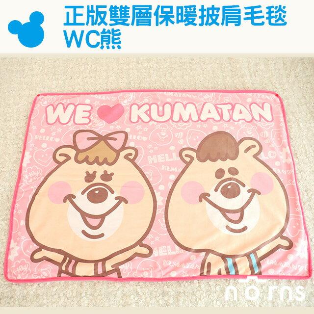 NORNS【正版雙層保暖披肩毛毯 WC熊】KUMATAN 冷氣毯 棉被 懶人毯 暖毯 被子