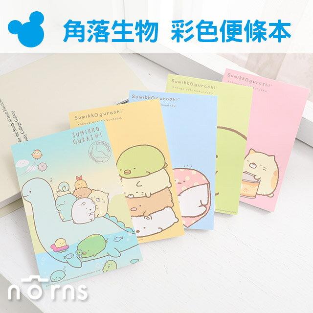 NORNS【角落生物 彩色便條本】正版 便條紙 信紙 MEMO紙 角落小伙伴白熊 企鵝 恐龍 貓咪 文具