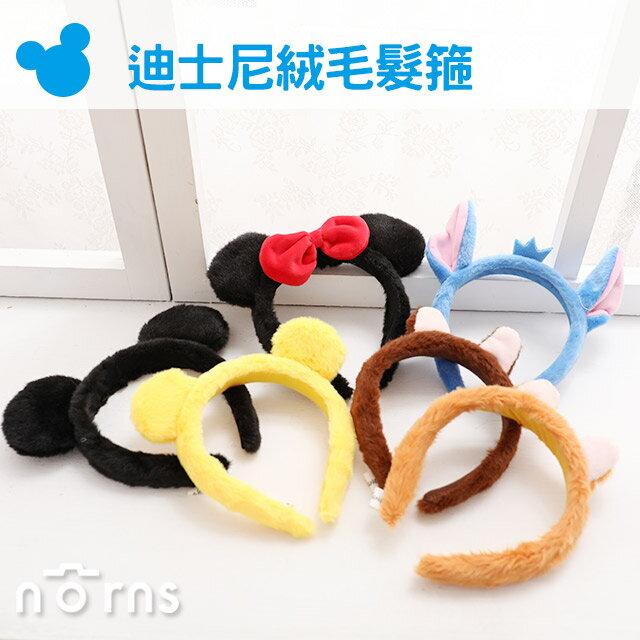 NORNS【迪士尼絨毛髮箍】正版維尼 奇奇 蒂蒂 史迪奇 米奇米妮米老鼠髮圈 裝飾 髮帶 耳朵