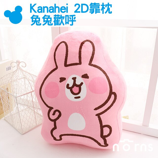 NORNS【Kanahei 2D靠枕 兔兔歡呼】正版卡娜赫拉P助&兔兔 抱枕玩偶 絨毛娃娃 靠墊 腰靠枕