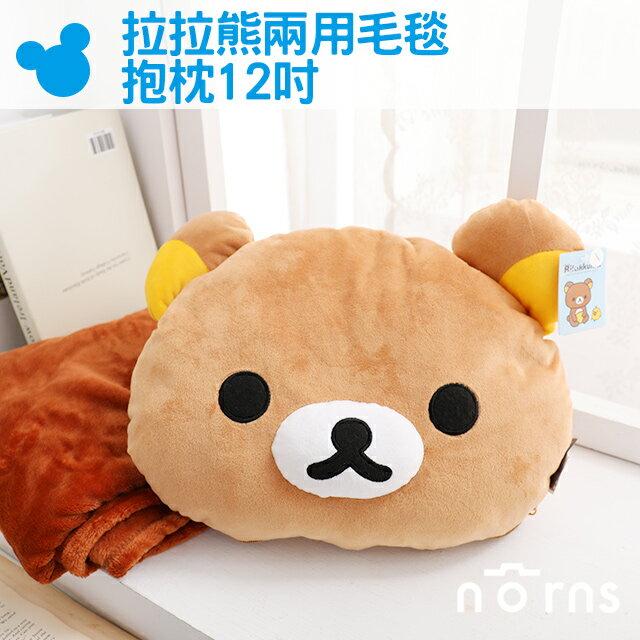 NORNS【拉拉熊兩用毛毯抱枕12吋】正版 毯子SAN-X 懶懶熊懶人毯 Rilakkuma披肩 腰靠枕 娃娃 靠墊