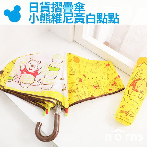 NORNS【日貨摺疊傘小熊維尼黃白點點】彎把日本迪士尼雨傘輕量晴雨折傘雨傘
