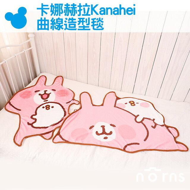 NORNS【卡娜赫拉Kanahei曲線造型毯】正版小雞P助粉紅兔兔毛毯毯子懶人毯 披肩被子禮物