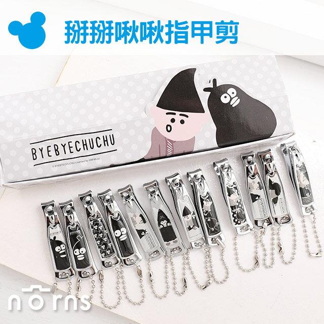 NORNS【掰掰啾啾指甲剪】正版 Byebyechuchu 奧樂雞 尖頭人指甲刀 插畫家 不鏽鋼  不解釋