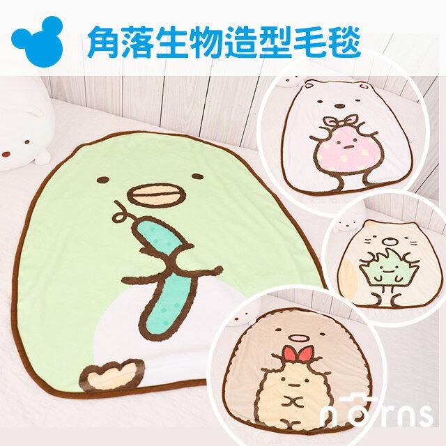 NORNS【角落生物造型毛毯】正版 角落小夥伴 白熊貓咪炸蝦豬排企鵝 被子 刷毛毯 冷氣毯被子懶人毯