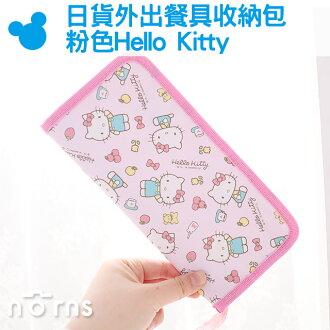 NORNS【日貨外出餐具收納包 粉色Hello Kitty】日本防水餐具袋 環保兒童餐具 阿卡將 卡通