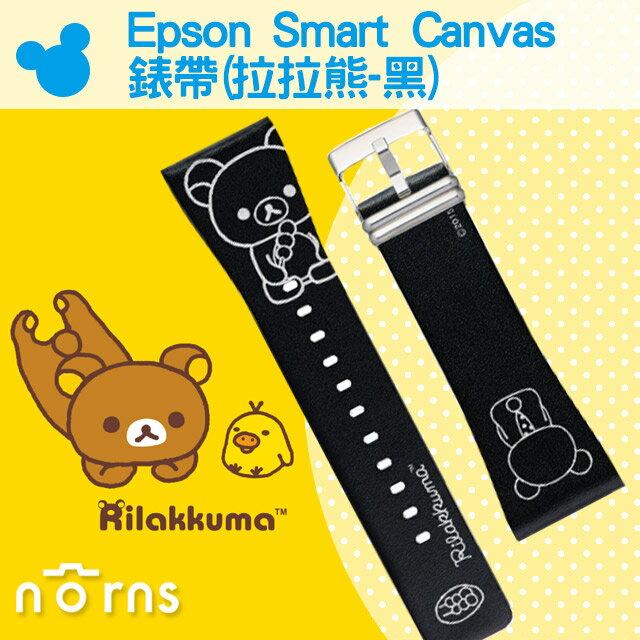 NORNS 【Epson Smart Canvas 錶帶(拉拉熊-黑)】日台限定 卡通錶帶