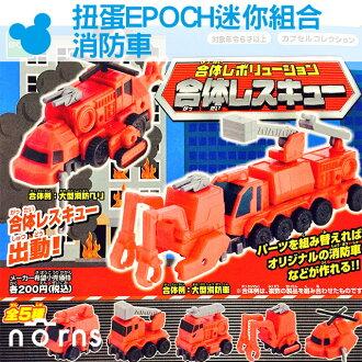 NORNS【扭蛋EPOCH迷你組合消防車】轉蛋 玩具汽車 交通工具 動手組裝DIY
