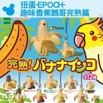 NORNS【扭蛋-EPOCH-趣味香蕉鸚哥完熟篇】轉蛋 鸚鵡 玩具 公仔 繩索 可愛 療癒 吊飾