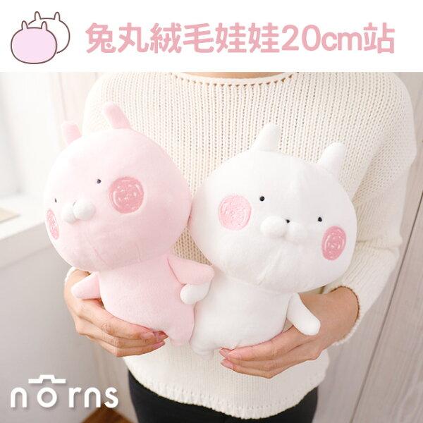 NORNS【兔丸絨毛娃娃20cm站姿】正版授權Usamaru白色粉色小兔日本療癒可愛玩偶禮物LINE貼圖角色