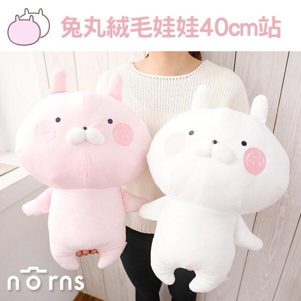 NORNS【兔丸絨毛娃娃40cm站姿】正版授權Usamaru白色粉色小兔日本療癒大型玩偶可愛禮物LINE貼圖