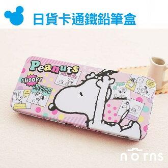 NORNS 【日貨鐵鉛筆盒史努比粉色漫畫】正版授權 史努比 Snoopy 狗狗 鐵盒 筆袋 文具