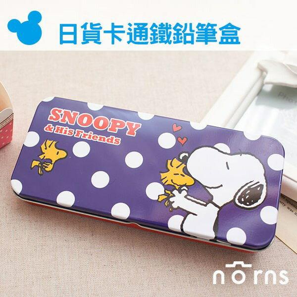 NORNS 【日貨鐵鉛筆盒 史努比藍底白點】正版授權 Snoopy 鐵盒 筆袋 文具