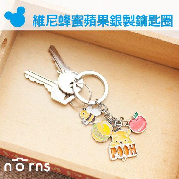 NORNS 【銀製鑰匙圈 維尼蜂蜜蘋果】迪士尼 鑰匙圈 小熊維尼 Disney Pooh 雜貨 吊飾