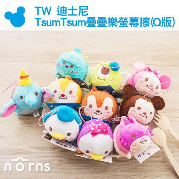 NORNS 【TW正版迪士尼Tsum tsum 疊疊樂螢幕擦-Q版】DISNEY 玩偶 吊飾 手機 沙包娃娃