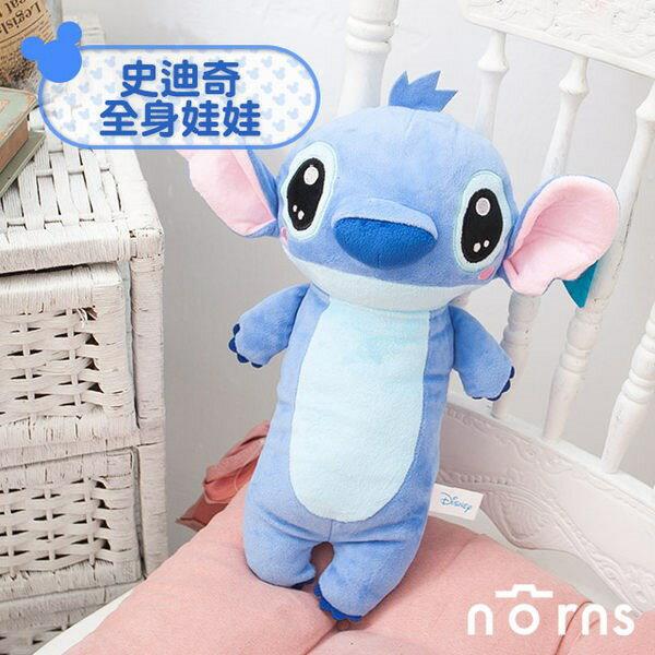 NORNS 【史迪奇全身娃娃】星際寶貝 迪士尼 Disney Stitch 玩偶 抱枕 公仔