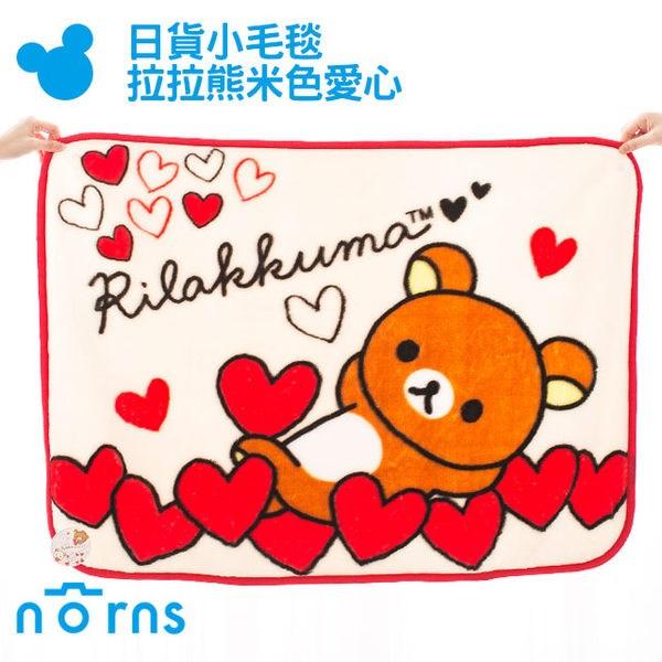 NORNS 【日貨小毛毯 拉拉熊米色愛心】懶懶熊 Rilakkuma 棉被 懶人毯 披肩 暖毯 有扣子