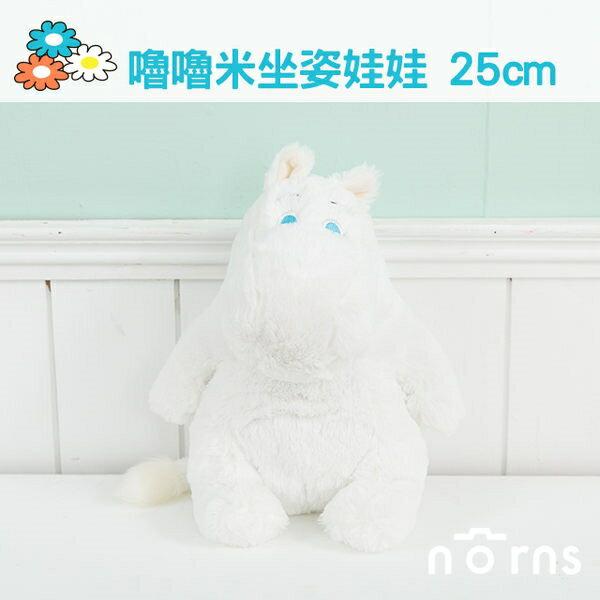 NORNS 【嚕嚕米坐姿娃娃 25cm】嚕嚕咪 慕敏 亞美 玩偶 抱枕