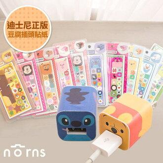 NORNS 【迪士尼正版 豆腐充插頭貼紙】米奇 史迪奇 維尼小豬 iphone 充電插頭貼紙