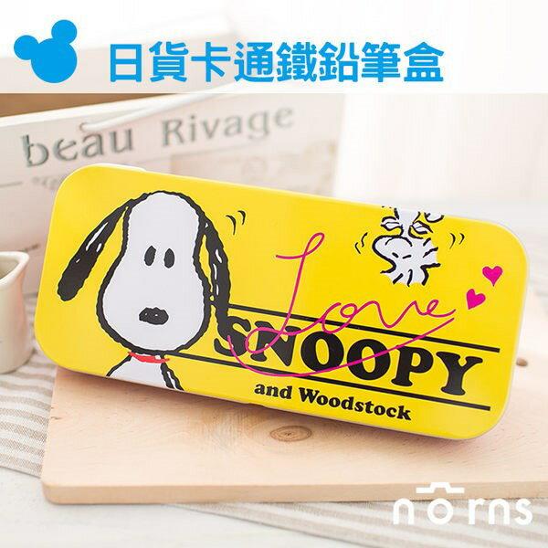 NORNS,【日貨鐵鉛筆盒-Snoopy&塔克Love/黃底】正版授權 史奴比 鐵盒 筆袋 文具
