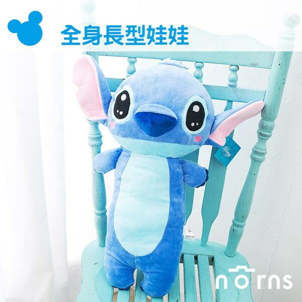 NORNS 【全身長型娃娃】迪士尼 史迪奇 抱枕 枕頭 50CM