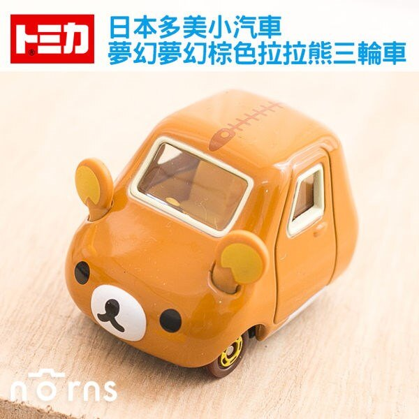 NORNS 【夢幻棕色拉拉熊三輪車】日本TOMICA多美迪士尼小汽車 懶懶熊