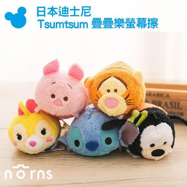 NORNS 【日本迪士尼TsumTsum疊疊樂螢幕擦】跳跳虎 小豬 史迪奇 邦妮兔 高飛