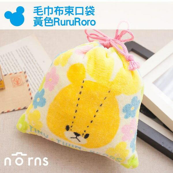 NORNS 【日貨毛巾布束口袋 黃色RuruRoro】小熊學校 上學熊 拍立得相機包 收納袋