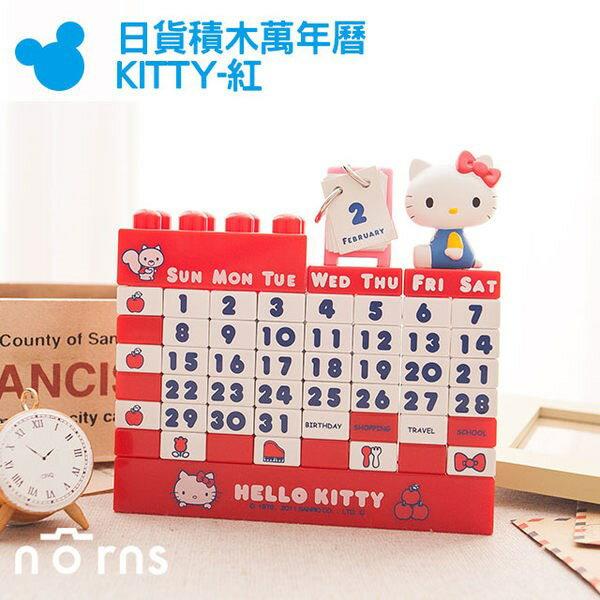 NORNS 【日貨 Hello Kitty LEGO積木萬年曆-紅色】日曆 凱蒂貓 積木 三麗鷗家族 玩具