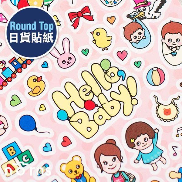 NORNS 【日貨Round top貼紙-嗨!寶貝】娃娃 嬰兒 手帳 行事曆 拍立得照片 裝飾貼紙