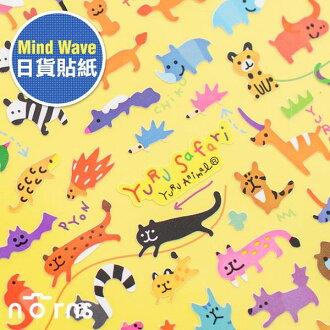 NORNS 【日貨mind wave貼紙 (遠古-黃底動物)】mind wave 拍立得 邊框貼 貼紙 裝飾貼紙