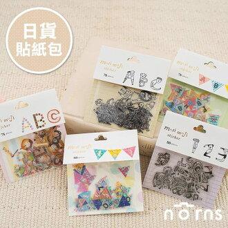 NORNS 【日貨Moji貼紙包 字母 數字】人物 彩旗 甜點 手帳 行事曆 拍立得照片 裝飾貼紙